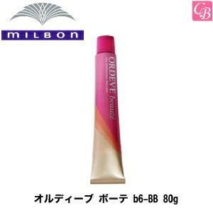 【P最大17倍以上】ミルボン オルディーブ ボーテ b6-BB 80g《ベージュブラウン MILBON ミルボン ヘアカラー ミルボン カラー剤 美容室 サロン専売品》