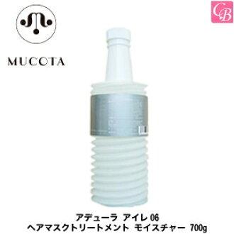 Mucota アデューラ Aire 06 ヘアマスクトリートメント moisture 700 g (refill) fs3gm