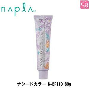 【200円クーポン】ナプラ ナシードカラー N-BPi10 80g《ナプラ ヘアカラー カラー剤》