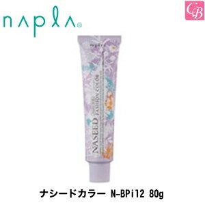 【200円クーポン】ナプラ ナシードカラー N-BPi12 80g《ナプラ カラー剤 業務用 ヘアカラー》