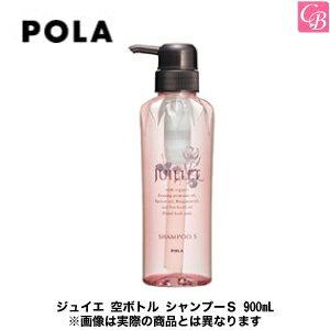 【在庫限り】 ポーラ ジュイエ 空ボトル シャンプーS 900mL《シャンプー ボトル》