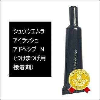 Shu Uemura Eyelash off N false eyelashes for an adhesive shu uemura 02P30Nov14