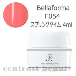 [300日圆優惠券]juku Bellaforma berafoma F054彈簧時間4ml《指甲凝膠指甲彩色凝膠指甲國產日本製造》