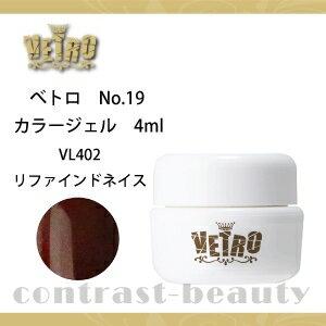【300円クーポン】ジューク VETRO カラージェル VL402 リファインドネイス 5ml《ネイル ジェルネイル カラージェル ネイル 国産 日本製》