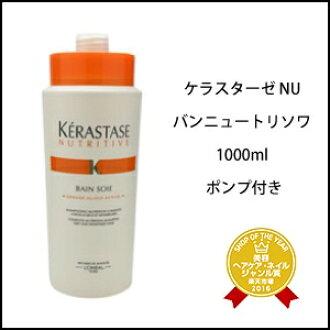 Kerastase NU バンニュートリソワ 1000 ml with pump KERASTASE fs3gm