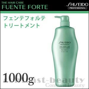 【ポイント3倍】【あす楽15時まで】資生堂 フェンテフォルテ トリートメント 1000g《サロン専売品 サロントリートメント 美容室 shiseido ヘアケア 頭皮ケア》