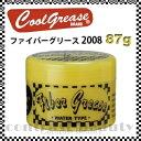 【最大200円クーポン】阪本高生堂 ファイバーグリース 2008 87g 《スタイリング剤 整髪料》