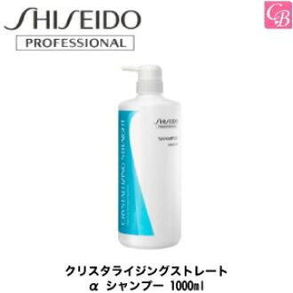 Shiseido crystalizing straight Alpha shampoo 1000 ml containers fame