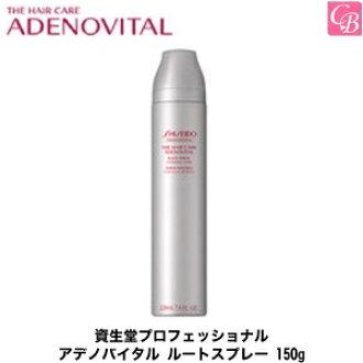 Shiseido Shiseido adenovital root spray 150 g containers