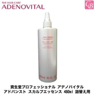 480 ml of Shiseido Ade nova Itaru advanced scalp extract is refillable