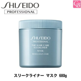 Shiseido taiseido professional sleek liner mask 680 g