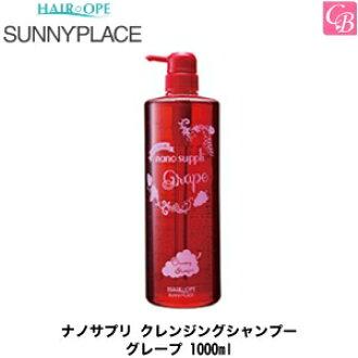 Sunny place Nano PRI cleansing Shampoo (grape) 1 L Nano pre series SUNNYPLACE