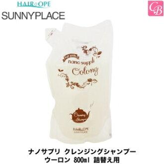 Sunny place Nano PRI cleansing Shampoo (oolong) 800 ml refill (refill).