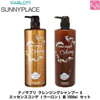 Sunny place nano supplement cleansing shampoo & エッセンスコンデ (Woo Ron) for each 1,000 ml set << salon monopoly treatment shampoo hair salon monopoly hair salon shampoo treatment set shampoo >>