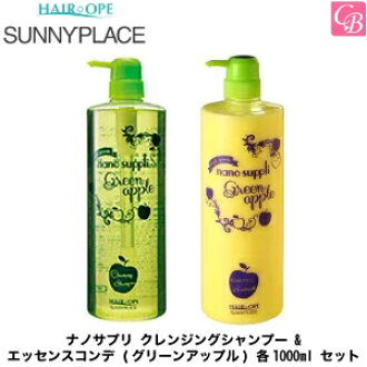 Sunny place nano supplement cleansing shampoo & エッセンスコンデ (green apple) for each 1,000 ml set << salon monopoly treatment shampoo hair salon monopoly hair salon shampoo treatment set shampoo >>