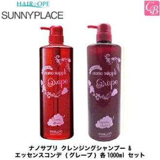 Sunny place nano supplement cleansing shampoo & エッセンスコンデ (grape) for each 1,000 ml set << salon monopoly treatment shampoo hair salon monopoly hair salon shampoo treatment set shampoo >>