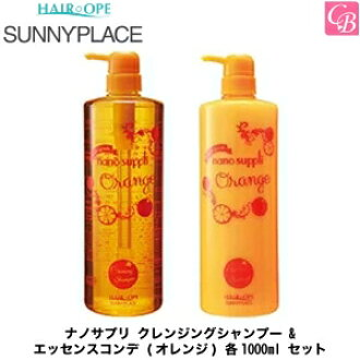 Sunny place nano supplement cleansing shampoo & エッセンスコンデ (orange) for each 1,000 ml set << salon monopoly treatment shampoo hair salon monopoly hair salon shampoo treatment set shampoo >>