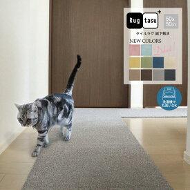 Rugtasu タイルラグ 廊下敷き 廊下 廊下マット 無地 てくてく肉球 洗える 50×50cm 洗濯 カーペット 滑り止め ペット 吸着 床暖 かわいい 猫 玄関 玄関マット タイルカーペット ラグタス マット