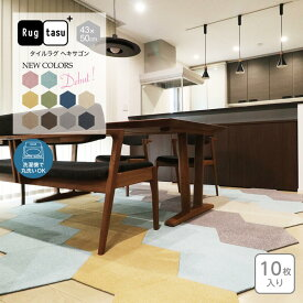 Rugtasu 洗える タイルカーペット 43×50cm 10枚入り 六角形 ヘキサゴン 無地 ファブリックフロア 防音 洗える 床材 ペット 対策 おすすめ カキウチ タイルラグ 送料無料 床保護マット チェアマット ラグタス タイルマット