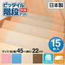 階段マット 防音 フリーカット 洗える 45 22cm 吸着 無地 オールシーズン おくだけ 滑り止め 階段 ほつれない 日本製