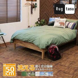ラグタス 洗える タイルカーペット 50×50cm 柄 ファブリックフロア 防音 洗える 床材 ペット 対策 おすすめ 芝 西海岸 アウトドア タイルラグ 送料無料 床保護マット チェアマット