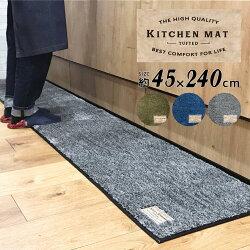 S&Sキッチンマット台所マット洗える45240cm滑り止め付レザーシャギーマットオールシーズン北欧おしゃれ送料無料台所マット台所カーペット厚手無地シンプル床暖房新生活応援セット一人暮らし