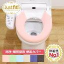 【本日P5倍 10月30日23時59分まで】【メール便送料無料】便座カバー トイレカバー 洗える 洗浄暖房型 ウォシュレット …
