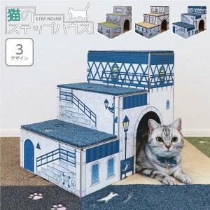 猫のステップハウス 猫 階段 日本製 ステップ 3段 組み立て式 段ボール 猫用品 ステップハウス クラフト幅30cm ペット用 階段 スロープ 踏み台 ペットステップ 猫