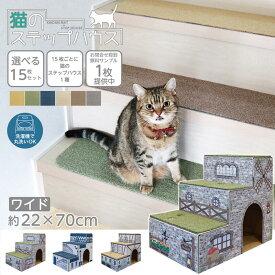 猫のステップハウス付き Rugtasu 階段マット 70×22cm ラグタス タイルラグ 洗える 洗濯 滑り止め ずれない ペット ネコ 柔らかい 吸着 床暖 床暖房 接着剤不要 置くだけ かわいい 猫