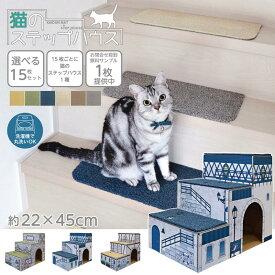 猫のステップハウス付き Rugtasu 階段マット 45×22cm ラグタス タイルラグ 洗える 洗濯 滑り止め ずれない ペット ネコ 柔らかい 吸着 床暖 床暖房 接着剤不要 置くだけ かわいい 猫