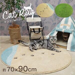 ネコラグ マルチマット 猫ラグ 70×90cm 洗える ラグマット 玄関マット 室内 おしゃれ 滑り止め付 猫 柄 雑貨 かわいい バスマット 肉球 刺繍 海 波 芝生 送料無料