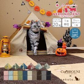 猫のテント Rugtasu タイルラグ セット 洗える 洗濯機OK 選べる 50×50cm タイルカーペット ラグタス 滑り止め ずれない ペット 猫 猫ハウス 柔らかい 吸着 床暖 置くだけ 刺繍 肉球 かわいい ペットハウス タイルマット