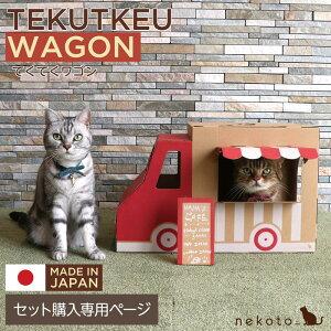【セット購入専用ページ】てくてくワゴン 日本製 ダンボール ワゴン ペットハウス 猫ハウス かわいい おしゃれ