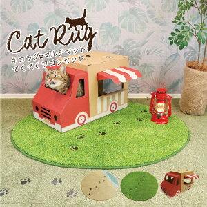 ネコラグ ★てくてくワゴンセット 猫ラグ 70×90cm 洗える ワゴン ラグマット 玄関マット 室内 おしゃれ 滑り止め付 猫 柄 雑貨 かわいい バスマット 肉球 刺繍 海 波 芝生 ダンボール