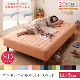 【5%還元対象】セミダブル 寝具2点セット[脚(15cm)付きボンネルコイルマットレスベッド+カバー]/セミダブルベッド セミダブルベット 分割 脚付きマットレス 脚付きマットレス分割 脚付きマットレスベッド 脚付き マットレスベッド