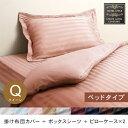 クイーン ベッド用4点セット[掛布団カバー+ボックスシーツ+枕カバー×2]/クイーンサイズ ベッド用 カバーセット …