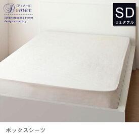 セミダブル ボックスシーツ/セミダブルサイズ ボックス シーツ ボックスカバー 綿100 綿100% おしゃれ ベッドシーツ マットレスシーツ 地中海テイスト