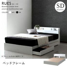 セミダブル ベッドフレーム(フレームのみ)【棚・コンセント・収納付き】/収納付きベッド コンセント付き モダン シンプル モノトーン 人気 寝具