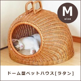 ドーム型ペットハウス[ラタン]/犬 猫 ドーム おしゃれ ハウス ベッド ベット ラタン 室内 かご ペット 小型犬 ペットハウス ドームベッド おしゃれベッド ラタンベッド キャットハウス クッション付き 持ち手付き