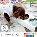 【犬 餌入れ おしゃれ】【S】フードボウルテーブル[2皿]/ペット ドッグフード キャットフード フードボール フード…