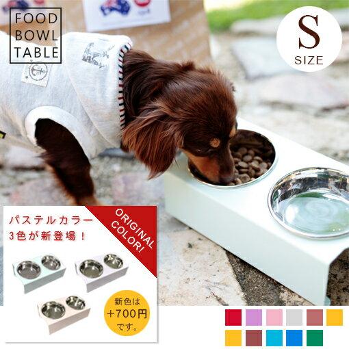 【犬 餌入れ おしゃれ】【S】フードボウルテーブル[2皿]/犬餌入れ 犬用餌入れ 猫餌入れ 猫用餌入れ 餌台 犬餌台 犬用餌台