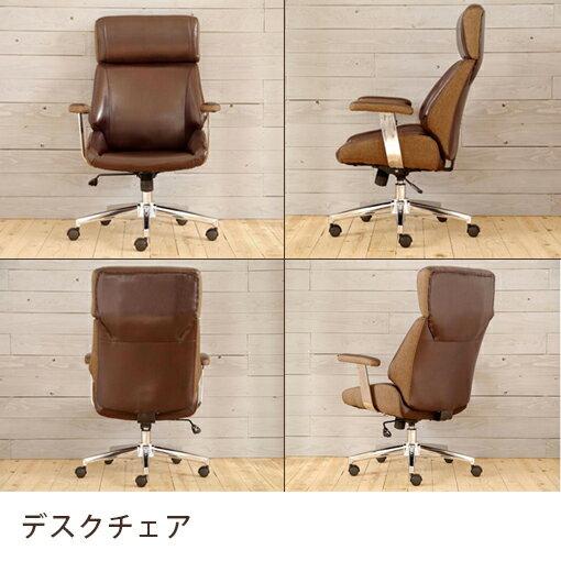 デスクチェア/デスクチェア カウンター カフェ 椅子 チェア いす イス アンティーク ナチュラル カフェスツール おしゃれ