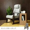 【期間限定クーポン配布中】【リクライニング 椅子】【高さ調節】【肘掛付き】リクライニングチェア/レバー おしゃれ…