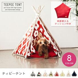 ペットテント[Sサイズ]【全8カラー】/犬 猫 ペット 小型犬 ハウス 室内 室内用 おしゃれ オシャレ ベッド ベット ペットハウス テント 犬ベッド 猫ベッド おしゃれベッド