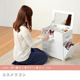 コスメワゴン/コスメ ボックス コスメボックス コスメ収納 メイクボックス 大容量 キャスター付き 鏡付き 化粧品 化粧品収納 大容量ボックス キャスター付きワゴン