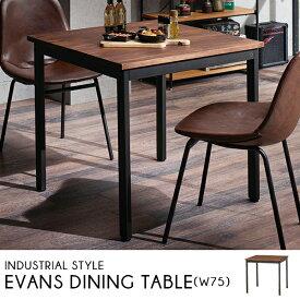 【期間限定クーポン配布中】ダイニングテーブル W75 EVANS/エヴァンス /ダイニング テーブル おしゃれ カフェ風 カフェテーブル 2人用 2人掛け ヴィンテージ 食卓 天然木 高級感 人気 アンティーク