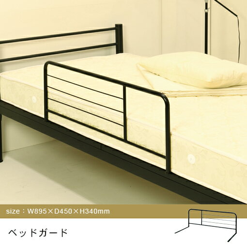 ベッドガード(ベッドサイドガード)/ベッドガード 転落防止 ベッド ベッド用 ガード ベッドフェンス フェンス ベットガード ベッドサイドガード 布団ずれ防止 布団ずり落ち防止