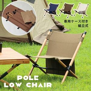アウトドアチェア/キャンプ チェア キャンプ椅子 キャンプチェア 軽量 アウトドア ローチェア デッキチェア ガーデンチェア チェア イス 椅子 ハングアウト コンパクト 組立式 携帯 持ち運