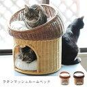 ペット用ラタンマッシュルームベッド/猫 猫用 おしゃれ ラタン ハウス ねこ ネコ 2匹 籐 おしゃれベッド 猫ベッド ラ…