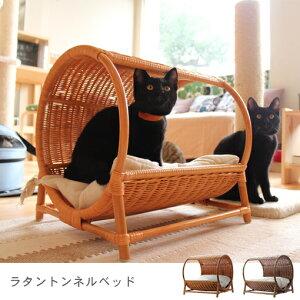 ラタントンネルベッド/猫 猫用 おしゃれ ベッド ベット ラタン製 ラタン ねこ ネコ 籐 猫ベッド 猫用ベッド おしゃれベッド ラタンベッド ペットベッド